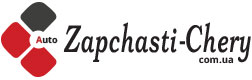 Андрушевка магазин Zapchasti-chery.com.ua